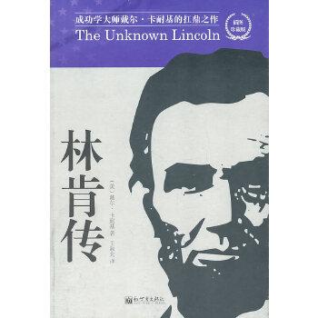 林肯传(插图版)