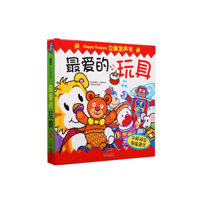 最爱的玩具-Happy Snappy 立体发声书中英双语认知+3D立体互动+趣味音效发声,看听学促进宝宝智能全面发展 适合0-2岁。乐乐趣立体发声书