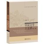 中国文学十五讲(第二版)
