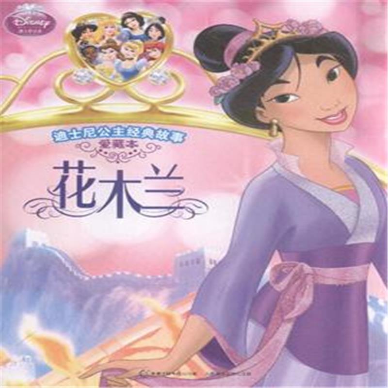 花木兰-迪士尼公主经典故事爱藏本