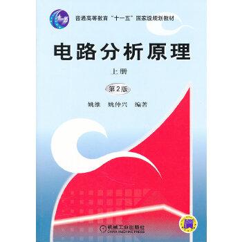 《电路分析原理 上册 第2版》(姚维.)【简介
