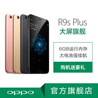 OPPO R9s PLUS全网通4G手机 全新拍照手机 6G+64G大内存