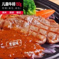 顶诺【儿童牛排-黑椒味】澳洲进口牛肉 儿童牛排单片150g