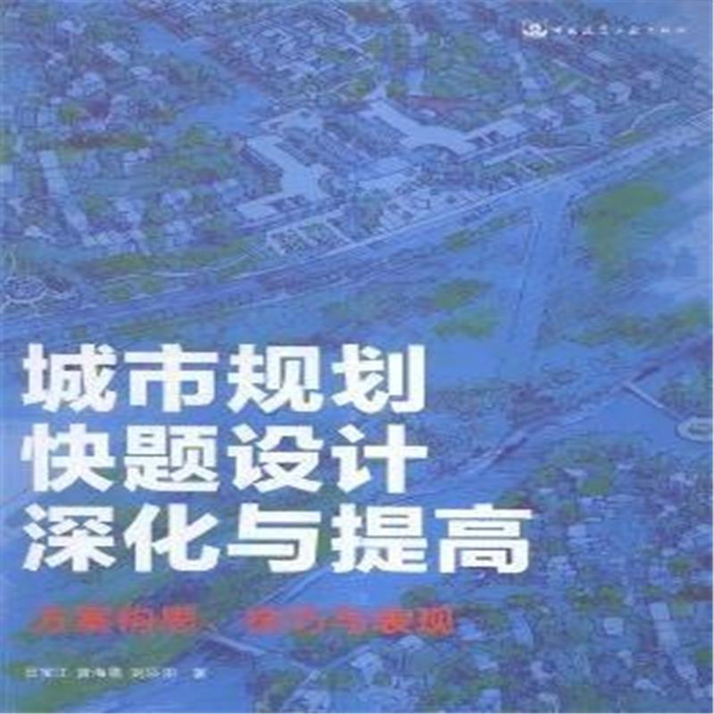 城市规划快题设计深化与提高-方案构思.技巧与表现
