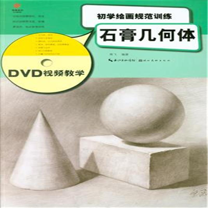 《石膏几何体-初学绘画规范训练-DVD视频教学》 【简介_书评_在线阅读】 - 当当 - 北京图书大厦旗舰店
