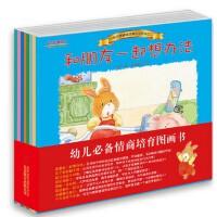 正版小兔杰瑞情商培育绘本系列第2辑套装8册 畅销中国原创绘本3-4-5-6岁睡前故事亲子阅读童话图画书幼儿园教师制定用书