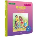 儿童情绪管理与性格培养绘本--双味情绪:教孩子面对矛盾的情绪(美国心理学会独家授权!教孩子理解和处理复杂及矛盾的情绪!)