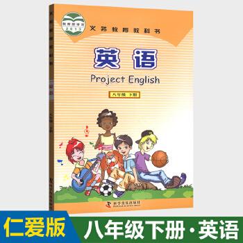 英语八年级下册 义务教育教科书英语八年级下册