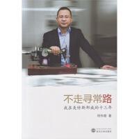 【RT4】不走寻常路――我在美特斯邦威的十三年 程伟雄 武汉大学出版社 9787307137486