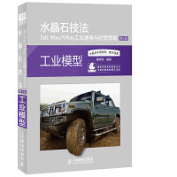 *水晶石技法第2版 工业模型 潘晓彬著 9787115323019