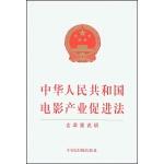 中华人民共和国电影产业促进法(含草案说明)