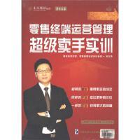 东方名家-超级卖手实训-零售终端运营管理(12集4碟)DVD(附赠学习手册汽车伴侣)