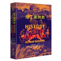 华文全球史026·拉丁美洲史