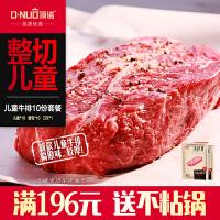 顶诺儿童牛排套餐10份装澳洲牛肉柔嫩肉质家庭牛排