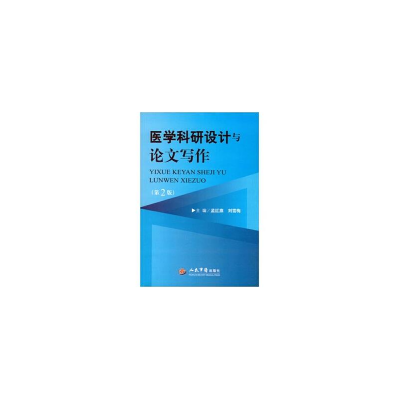 医学科研设计与论文写作-(第2版) 孟红旗, 刘雪梅, 9787509185162