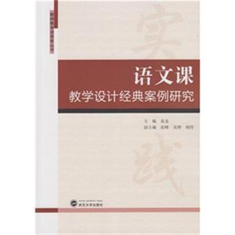 语文课教学设计经典案例研究