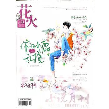 《花火杂志2017年4B魅丽文化青春校园言情小