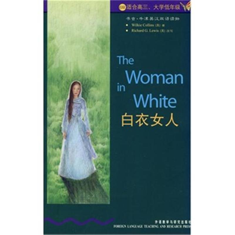 白衣女人-(6...