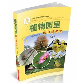 植物园里的自然课堂(第2版)