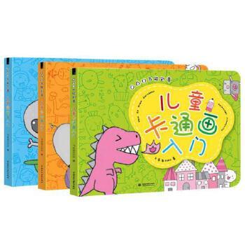 正版现货全3册儿童简笔画入门 动物画 卡通画宝宝幼儿书籍小孩学画画3