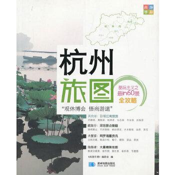 杭州旅图/尚游手册