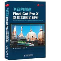 飞跃的创意  Final Cut Pro X影视剪辑全解析