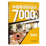 中国家装好设计7000例 第3季 电视墙