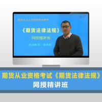 圣才视频 2017年期货从业资格考试《期货法律法规》网授精讲视频课程【教材精讲+真题串讲】