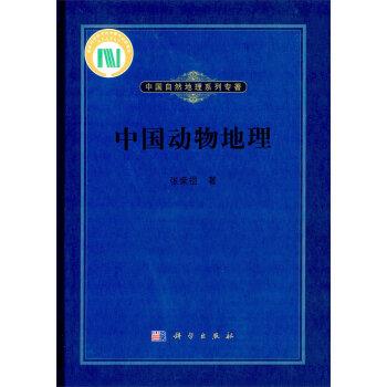 《正版科学书籍中国动物地理
