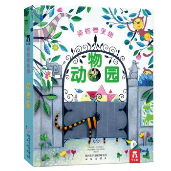 动物园 动物的家 乐乐趣童书