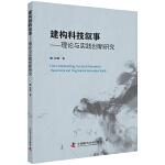 建构科技叙事:理论与实践创新研究