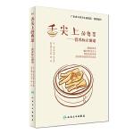 舌尖上的粤菜・营养标示图谱
