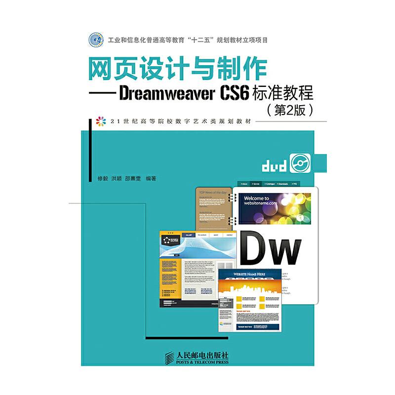 正版 网页设计与制作dreamweaver cs6标准教程(第2版) 修毅,洪颖,邵