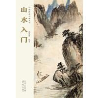 中国经典书画丛书--山水入门