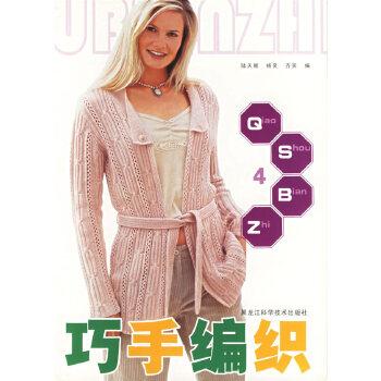 巧手编织(4)