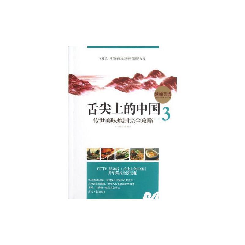 【美食上的中国(传世博客炮制完全攻略3)本书腾讯舌尖美味图片