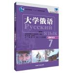 大学俄语东方(新版)(教师用书)(7)