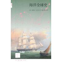 新知文库142:海洋全球史