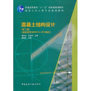 《正版建筑书籍混凝土结构设计(第二版)