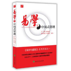 易学与中国式管理(领略易学文化的深邃内涵,探寻中国式管理的独特奥秘,体味现实生活的易学智慧,看现代管理智慧与传统易学的完美结合。)