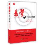 易学与中国式管理(领略易学文化的深邃内涵,探寻中国式管理的独特奥秘,体味现实生活的易学智慧,看现代管理智慧与传统易学的