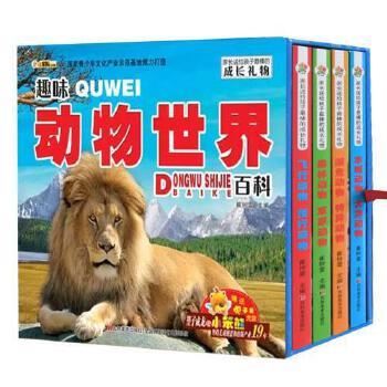 儿童读物7-10-12岁畅销励志课外书籍趣味动物世界百科飞行动物爬行