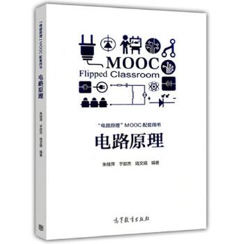 电路原理 朱桂萍 于歆杰 陆文娟 9787040454840
