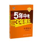 中考语文 5年中考3年模拟 学生用书 2017中考总复习(全国版)