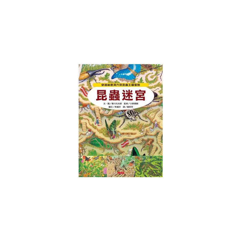 《[港台原版]昆虫迷宫/香川元太郎》香川元太郎