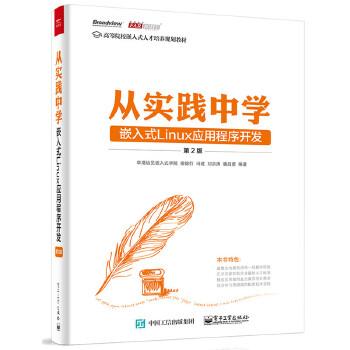 从实践中学嵌入式Linux应用程序开发