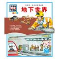 中国第一套儿童情景百科:地下世界