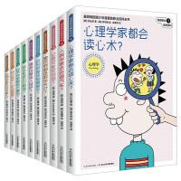 精英职业趣味百科(1-10套装)