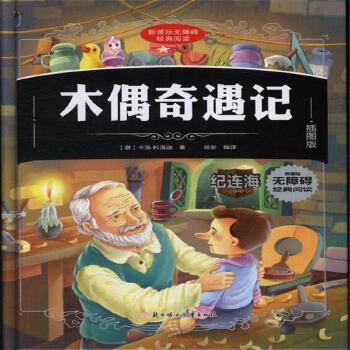 木偶奇遇记-插图版( 货号:753859019)