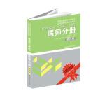 """医学临床""""三基""""训练 医师分册 第四版(新版)"""